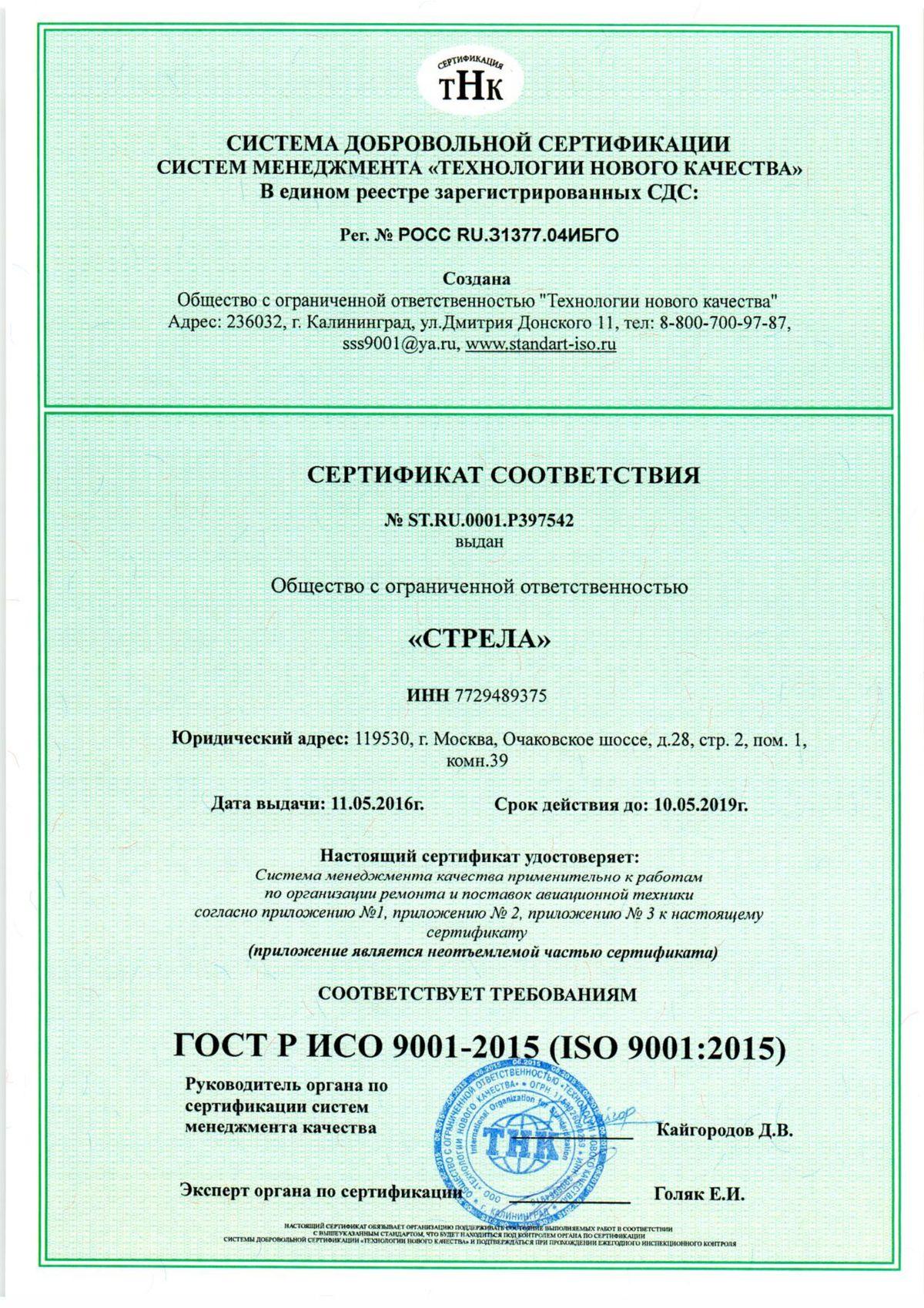 СНиП РК 302-13-2003 - all-docsru